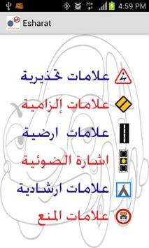 تعليم إشارات المرور poster