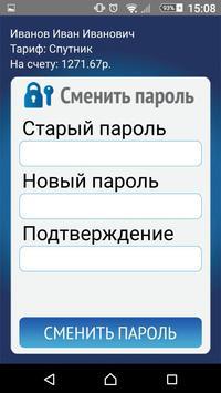 Etelecom apk screenshot