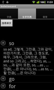 English to Korean (Data) poster