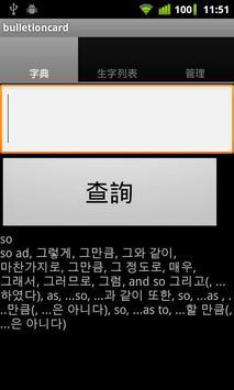 English to Korean (Data) apk screenshot