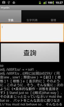 English to Japanese(Data)LONG poster