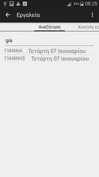 Eortologio apk screenshot