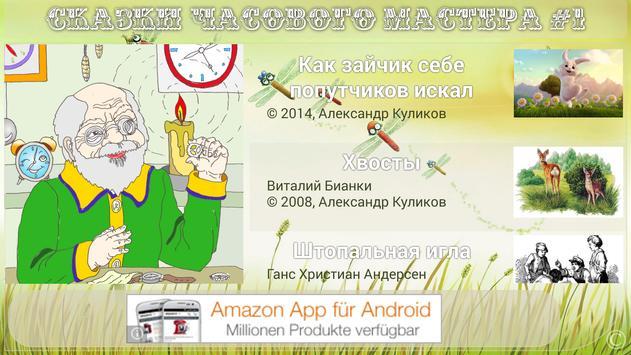 Аудио сказки для детей - ч. 1 apk screenshot