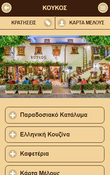 Koukos Rodos apk screenshot