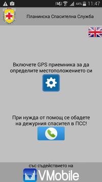 ПСС poster