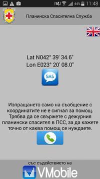 ПСС apk screenshot