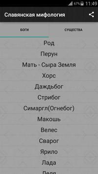 Славянская мифология poster