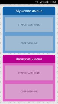 Славянские имена poster