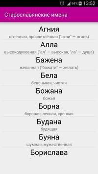 Славянские имена apk screenshot