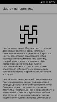 Славянские руны и символы apk screenshot