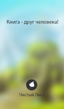 Белые ночи. Достоевский Ф.М. poster