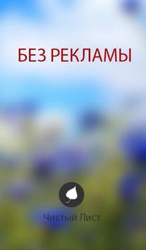 Басни Крылова. БЕЗ РЕКЛАМЫ. apk screenshot