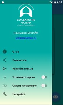 Призывник Онлайн apk screenshot