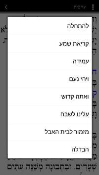 EVO Tfilon-The Artistic Siddur apk screenshot