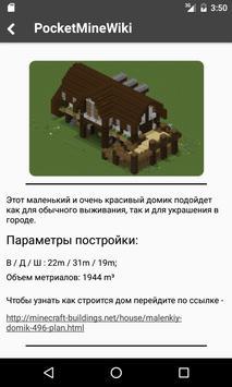 PocketMineWiki poster