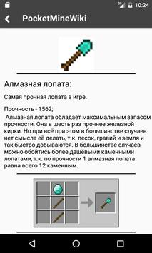 PocketMineWiki apk screenshot