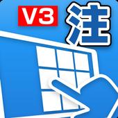 注文太郎TabVer3.0 icon