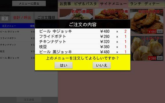 注文太郎TabVer3.0 apk screenshot