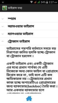 ICT Act BD apk screenshot