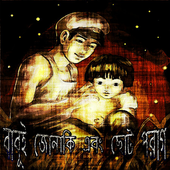 Story Collection1 - Bengali icon