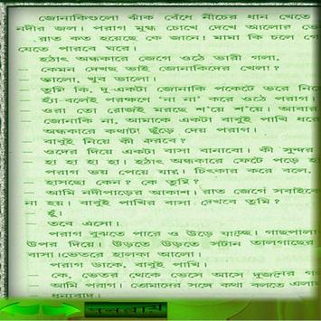 Story Collection1 - Bengali poster