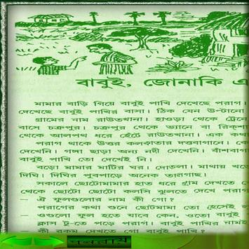 Story Collection1 - Bengali apk screenshot