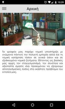 Nikos Hatzis Lawyer apk screenshot
