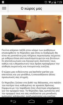Athens Spa Niriides poster