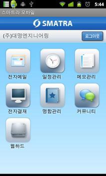 대명엔지니어링 apk screenshot
