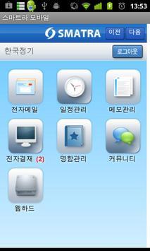(주)케이에스피 그룹웨어 apk screenshot
