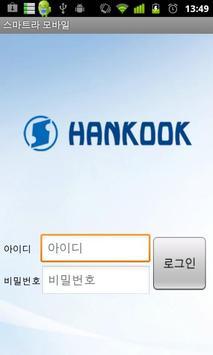 한국공작기계(주) 그룹웨어 poster