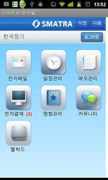 한국공작기계(주) 그룹웨어 apk screenshot