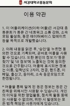 서강대학교 총동문회 poster