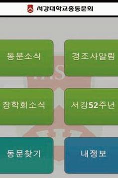 서강대학교 총동문회 apk screenshot