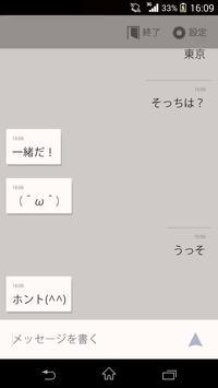 Let's Talk Japan Chat poster