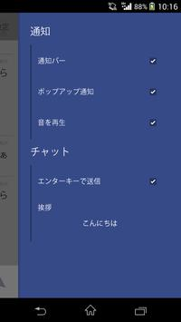 Let's Talk Japan Chat apk screenshot
