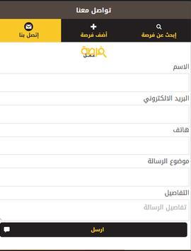 فرصة عمل ForsaLB apk screenshot