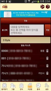 BUSINESSSMS-Group of character apk screenshot