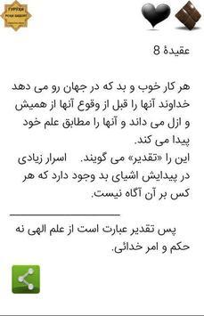 عقائد اسلام apk screenshot