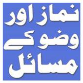 Book 006 Faiz Ahmed Uwaysi icon