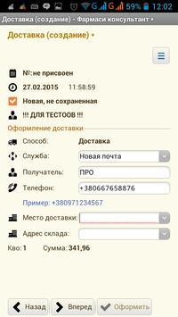 Farmasi Business apk screenshot