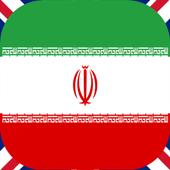 ترجمه فارسی به انگلیسی icon