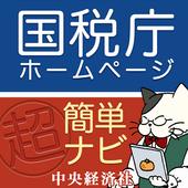 国税庁ホームページ超簡単ナビ icon