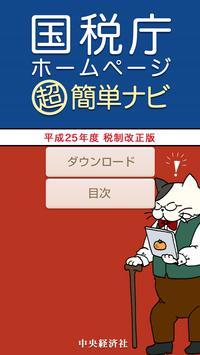 国税庁ホームページ超簡単ナビ poster