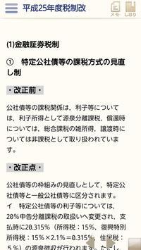 国税庁ホームページ超簡単ナビ apk screenshot