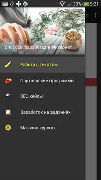 Заработок в Интернет. Кейсы. poster