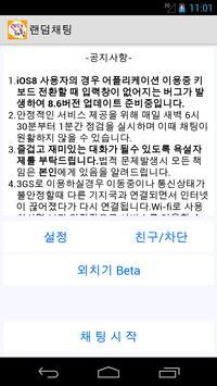 랜덤채팅 apk screenshot