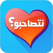 Ntsa7bo icon