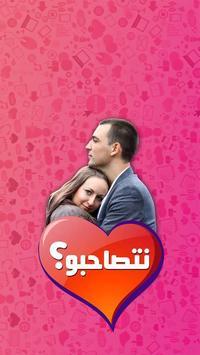 Ntsa7bo poster