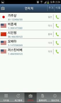 무료국제전화 스카이콜 - 무료통화 보이스톡 비교 apk screenshot